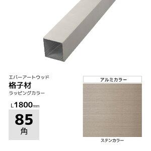 アルミ角材 スリットフェンス用 格子材 85角 85×85 ステンカラー アルミカラー ステンレス調 DIY用 外構 柱 屋外