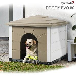 犬小屋 屋外 中型犬 ドッグハウス ペットハウス おしゃれ トスカーナ ドギーエヴォ 80 DIY キット イタリア製 garofalo ガロファロ プラスチック樹脂製