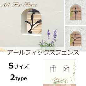 アールフィックスフェンス Sサイズ 壁を飾るガーデン・オーナメント アルミ鋳物製