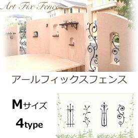 アールフィックスフェンス Mサイズ 壁を飾るガーデン・オーナメント アルミ鋳物製 送料無料