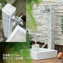 立水栓 モゼック+パンセット モザイクタイルの外流し ガーデン向け水栓柱ユニット 送料無料