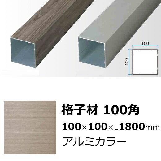 アルミ角材 スリットフェンス用 格子材 100角 ステンカラー DIY用