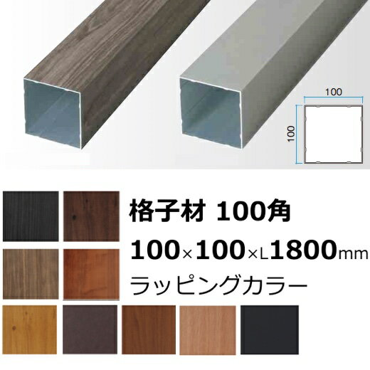 アルミ角材 スリットフェンス用 格子材 100角 ウッドカラー DIY用