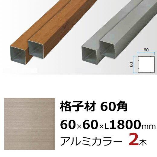 アルミ角材 スリットフェンス用 格子材 60角 2本セット ステンカラー DIY用