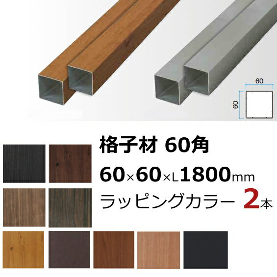 アルミ角材 スリットフェンス用 格子材 60角 2本セット ウッドカラー DIY用