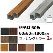 スリットフェンス用格子材60角ウッドカラー