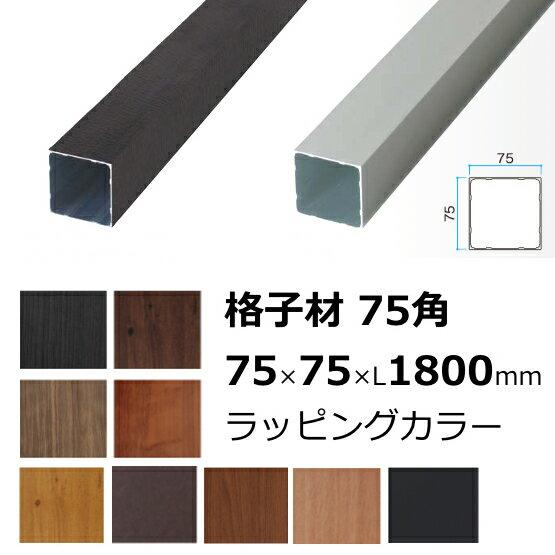 アルミ角材 スリットフェンス用 格子材 75角 ウッドカラー DIY用