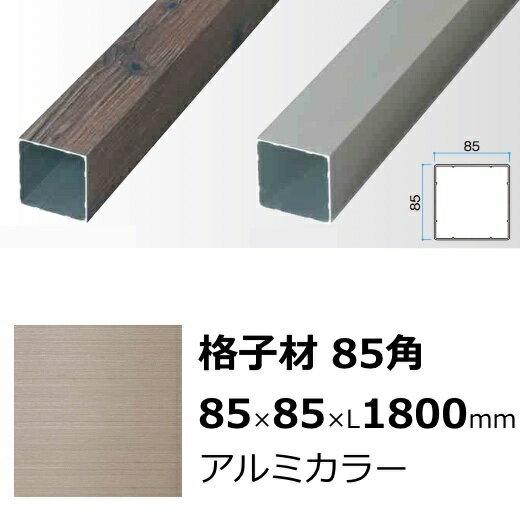 アルミ角材 スリットフェンス用 格子材 85角 ステンカラー DIY用