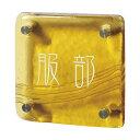 表札 琉球ガラス表札 スクエア GX104(オーダーメイド) 送料無料