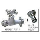 【蛇口】補助蛇口クロスベロアメッキ+ホースアダプターセット