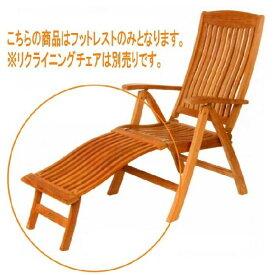 リクライニングチェアー取付用フットレスト オイル加工なし お庭向けの椅子・ガーデンチェアー