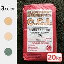 コンクリート 顔料 色粉 セメント着色 DIYのコンクリートカラーリング『CCI』20kg