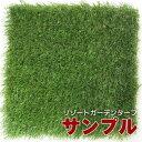 【人工芝】サンプル ふかふか高級リアル人工芝 ロール