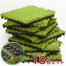 高級人工芝タイル・緑のリゾート・ガーデンターフ30×30cm