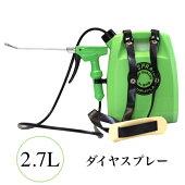 噴霧器ダイヤスプレー・ロングショルダー