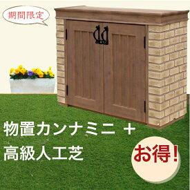 人工芝付き おしゃれ物置 ・カンナミニ ディーズガーデンの小型物置 と 高級人工芝2平米をお得な価格で 送料無料