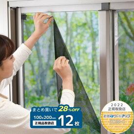 セキスイ 遮熱クールアップ 100×200 12枚 遮熱シート SEKISUI 遮熱 省エネ 取り付け簡単 窓 網戸 目隠し シート masa