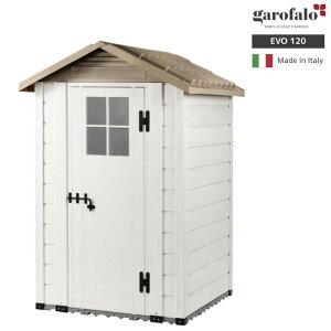 おしゃれ 物置 屋外 小型 小屋 倉庫 庭 収納庫 DIY キット トスカーナエヴォ120 W1225mm garofalo ガロファロ 置き配 宅配ボックス