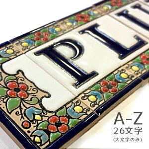 タイル表札 おしゃれ 可愛い アルファベット ABC 手作りキット レタータイル DIY