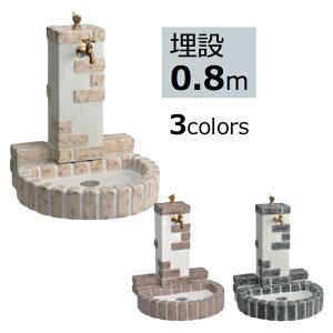 立水栓セット 不凍水栓ユニット・サナンド レトロブリックタイプ 埋設0.8m 蛇口付き 水栓柱 手洗い場 外 水道 おしゃれ ガーデンパン 送料無料