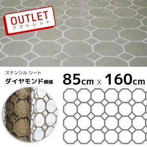 【アウトレット】【訳あり】コンクリート表面 模様付け 型紙 ステンシルシート ダイヤモンドタイル型 85cm×160cm pmc-stencil