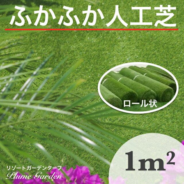 ガーデン人工芝 高質人工芝 芝丈35mmリゾートガーデンターフ【リアル 人工芝 ロール】長尺ロール サンプルあり【送料無料】【期間限定】