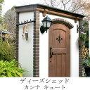 屋外ガーデン収納庫カンナキュート ディーズガーデンの【物置 おしゃれ】南欧プロバンス風のアンティーク調木目ドア付き レンガ調 屋外…