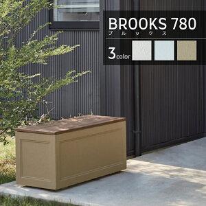 【収納ベンチ】ブルックス 780 おしゃれな玄関収納 椅子 ガーデンベンチ 置き配 ボックス 宅配ボックス 屋外 大容量 大型 収納ボックス ストッカー 一戸建てコーポレーション