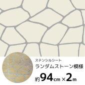ステンシルシートランダムストーン型1m×2m