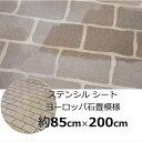【再入荷】コンクリート表面の模様付け型紙ステンシルシート ヨーロッパ石畳模様 DIY 約85cm×200cm 駐車場やアプローチ作りに。