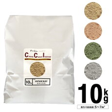 コンクリート用顔料着色剤色粉10kg
