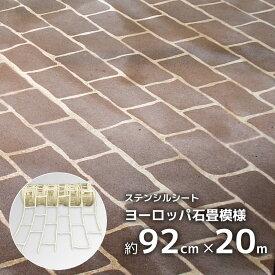 コンクリート表面 模様付け 型紙 ステンシルシート ヨーロッパ石畳模様 DIY 約85cm×20m 駐車場やアプローチ作りに [送料無料]