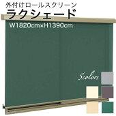 外付ロールスクリーンラクシェード壁付タイプH1390mm日射熱スクリーン