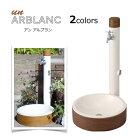 【立水栓・水栓柱】アン・アルブラン+ガーデンパン+蛇口セット