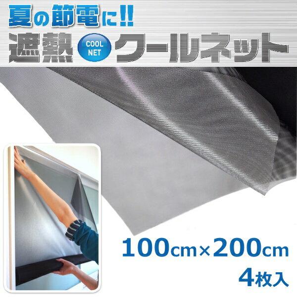 セキスイ 遮熱クールネット 100×200 4枚入り遮熱シート SEKISUI 積水 遮熱 節電 省エネ 取り付け簡単 窓 網戸 masa