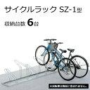 サイクルラック SZ-1型 前輪式 6台収納 駐輪場向け自転車スタンド 送料無料【受注生産品】