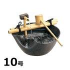 和のファウンテン陶器つくばい・せせらぎ10号