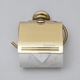 トイレットペーパーホルダー モダンでおしゃれな真鍮製 ゴールド2 高級PVD加工 【sp1112】