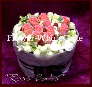 【送料無料】《ベリーフロマージュ》 「ローズ」♪【バラのフレッシュ・フラワーケーキ・アレンジメント】誕生日・パーティー装飾花・お祝いフラワーギフト