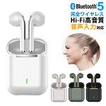 送料無料【イヤホン】Bluetooth4.1イヤホンブルートゥースイヤホンマイクワイヤレスイヤホン両耳超軽量&高音質長時間再生独立型ヘッドセットワイヤレスイヤホンbluetooth『イヤホン』