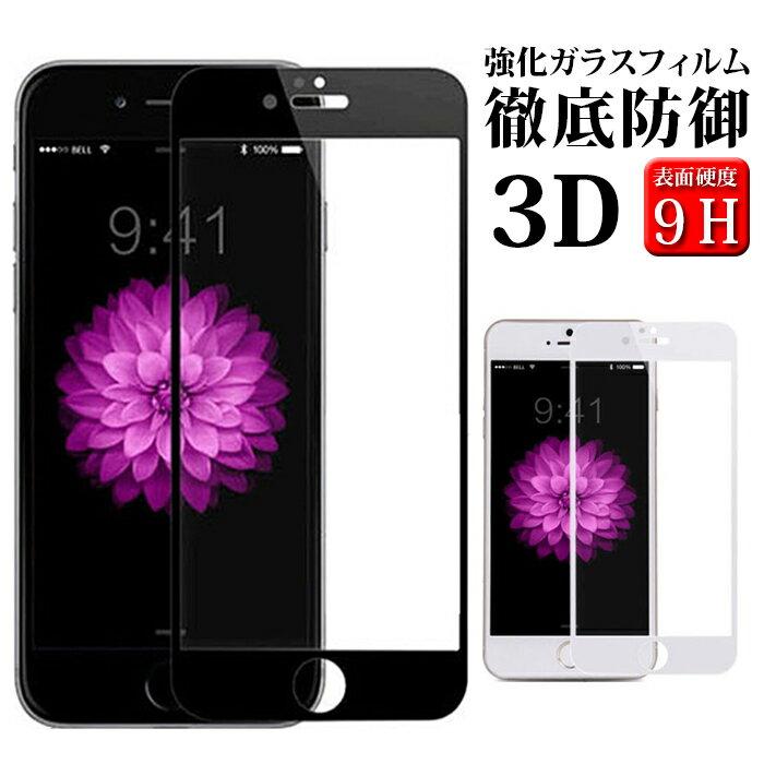 【スーパーSALE今だけ半額】iPhone8 強化ガラスフィルム iphone xs iphone xs max 保護ガラスフィルム iPhone 7 iphoneX 保護フィルム 全面 ガラスフィルム ブルーライトカット フルカバー 強化ガラス 液晶 フルカバー iPhone7 plus iPhone6 iPhone6s Plus アイフォン7