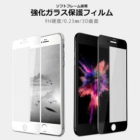 iPhone xs iPhone xs max iPhone xr iPhone8 iPhoneX iPhone7 強化ガラスフィルム iPhone 保護フィルム iPhone8 plus 全面 ガラスフィルム フルカバー 強化ガラス 液晶保護ガラスフィルム フルカバー iPhone7 plus iPhone6 Plus アイフォン7 全面保護