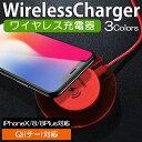 【送料無料】ワイヤレス充電器 チャージボード 急速 Qi スマホ 充電器 ワイヤレス Wir...