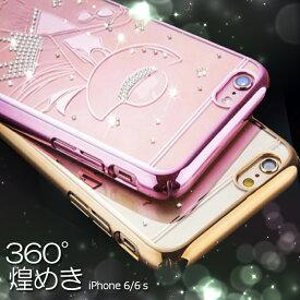 iPhone6ケース iPhone6 plus ケース iphone6ケース かわいい キラキラ ハードカバー 高級 スマホケース 耐衝撃 携帯カバー ハード ソフト ケース カバー 耐衝撃 デコ 薄型