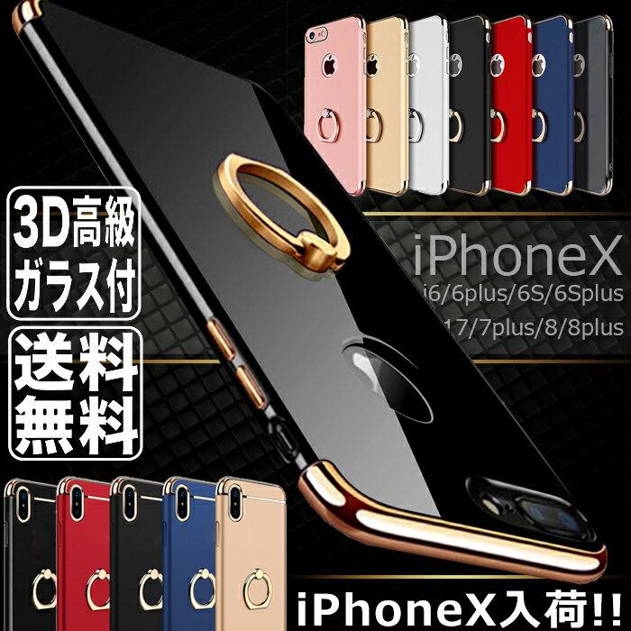 iPhone8 ケース【3D強化ガラスフィルム付】iphone x ケース iPhone7ケース リングケース 落下防止 iPhone6 ケース iPhoneX カバー iPhone8 iPhone8Plus iPhone7 iPhone7Plus iPhone6s iPhone6Plus アイフォンX アイフォン8 アイフォン7 6バンカーリング 携帯カバー