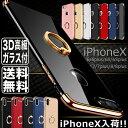 iPhone8 ケース【3D強化ガラスフィルム付】iphone x ケース iPhone7ケース リングケース 落下防止 iPhone6 ケース iPhoneX カバー iPhone8 iPhone8