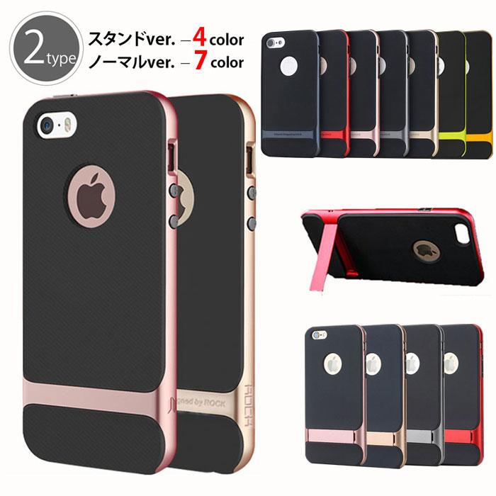 送料無料 iphone8 ケース iPhone7ケース iphone8 plus iphone7 plus 耐衝撃 iPhone6 ケース iPhone6 plusカバー ハード スマホケース スマホーカバー 携帯カバー 軽量 アイフォン6 アイフォン7 スリム カバー スタンド おしゃれ