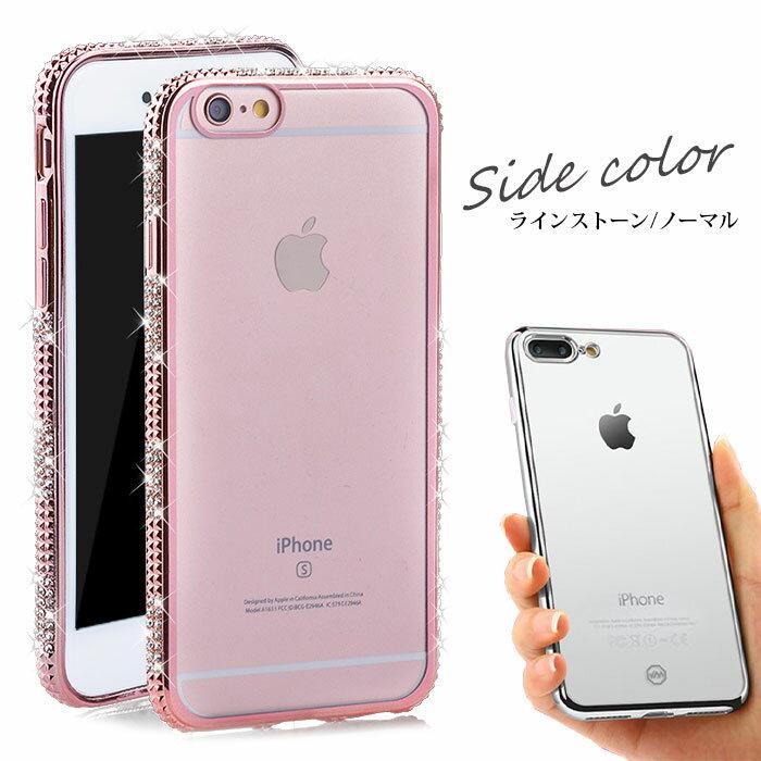 iPhone7ケース iPhone7 Plus ケース ラインストーン iphone6 ケース iphone se ケース スマホケース iPhone 透明 iphone iPhone7 ケース iPhone6 plus ケース カバー クリア シリコン バンパー 透明 カバー クリア アイフォン おしゃれ