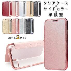 iphone xs ケース iphone xr ケース iphone xs max ケース iPhone8 ケース 手帳型 iPhone x iphone7ケース iphone6 ケース 手帳型 iphone8 plus ケース iphone7 plus ケース おしゃれ レザー クリア iphone6s plus カバー アイフォン8 ケース 大人 スマホケース