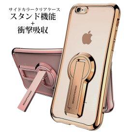 【後レビューで強化ガラスフィルム付】iPhoneX ケースiPhone8 ケース iPhone7ケース リング付き iphone8 plus iphone7 plus ケース iphone6ケース iphone6s スマホ アイフォン7 プラス ソフト シリコン おしゃれ かわいい キラキラ